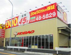 コバック豊田豊栄店