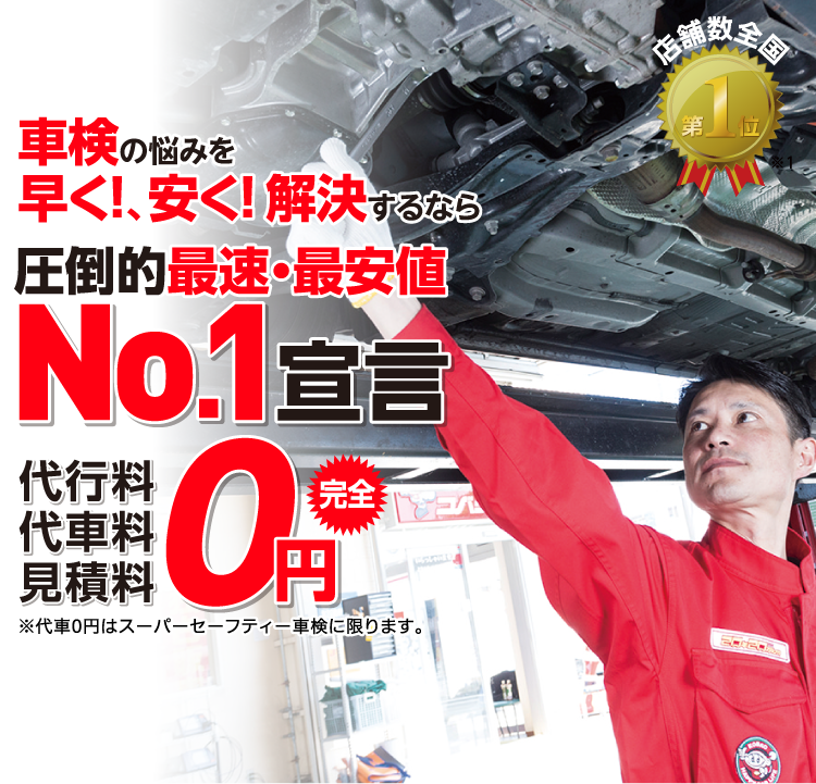 豊田市内で圧倒的実績! 累計30万台突破!車検の悩みを早く!、安く! 解決するなら圧倒的最速・最安値No.1宣言 代行料・代車料・見積料0円 他社よりも最安値でご案内最低価格保証システム
